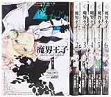 魔界王子devils and realist コミック 1-6巻セット (ZERO-SUMコミックス)
