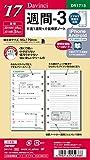 レイメイ藤井 ダヴィンチ 手帳用リフィル 2017 12月始まり ウィークリー 聖書 DR1713