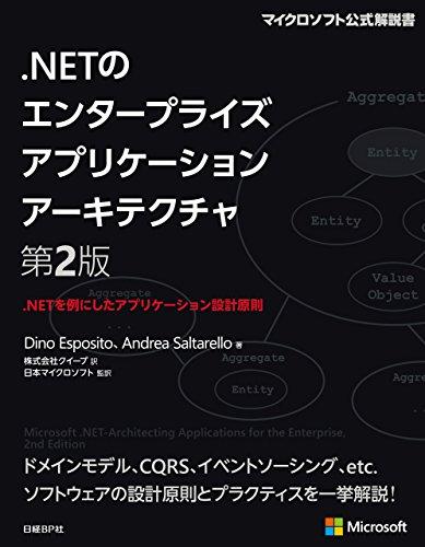 .NETのエンタープライズアプリケーションアーキテクチャ第2版 .NETを例にしたアプリケーション設計原則