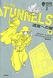 トンネル: 迷宮への扉(下) (地底都市コロニア 2)