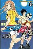 エリアの騎士(6) (週刊少年マガジンコミックス)