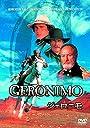 ジェロニモ DVD