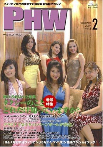 [PHW] 2007年2月号(Vol.8)「楽しくなければフィリピンじゃない!」フィリピン極楽エンジョイブック!
