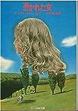 憑かれた女 (1981年) (サンリオSF文庫)