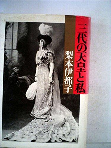 三代の天皇と私 (1975年)