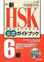 新HSK公式ガイドブック6級―中国政府公認中国語テスト