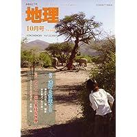 地理 2007年 10月号 [雑誌]