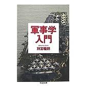 軍事学入門 (ちくま文庫)