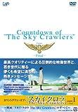 カウントダウン・オブ・「スカイ・クロラ」 count.1[DVD]