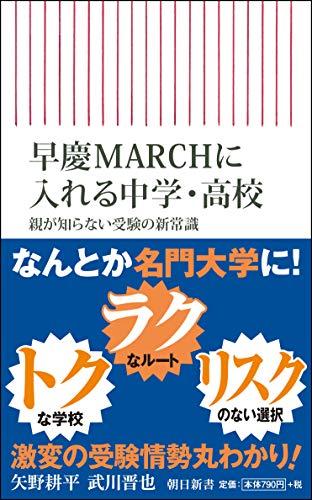 早慶MARCHに入れる中学・高校 親が知らない受験の新常識 (朝日新書)