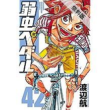 弱虫ペダル 42【期間限定 無料お試し版】 (少年チャンピオン・コミックス)