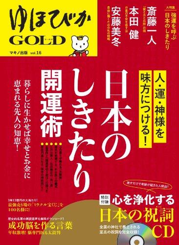 ゆほびかGOLD vol.16 (マキノ出版ムック)の詳細を見る