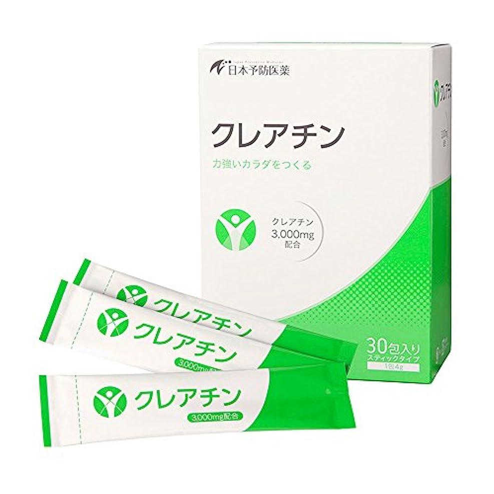 【公式店販売】クレアチン30包セット 日本予防医薬