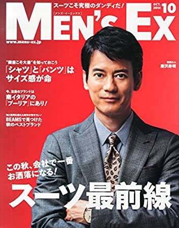 Men's EX(メンズ・イーエックス) 2014年10月号
