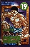フルアヘッド!ココ 19 (少年チャンピオン・コミックス)