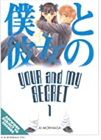 Your and My Secret 1 (Your & My Secret)
