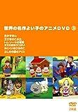 世界の名作よい子のアニメDVD 3[DVD]