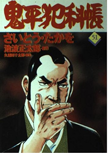 コミック 鬼平犯科帳 (51) (文春時代コミックス)