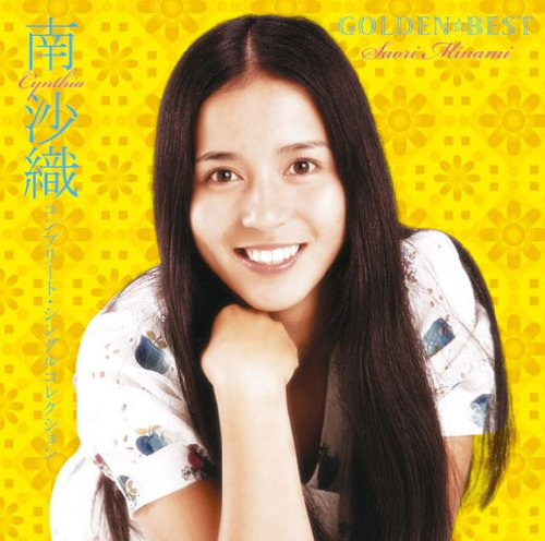 GOLDEN☆BEST 南沙織 コンプリート・シングルコレクション