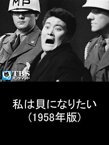 私は貝になりたい(1958年版)【TBSオンデマンド】