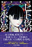 ヒト夜の永い夢 (ハヤカワ文庫JA) 画像