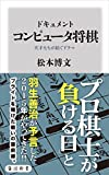 ドキュメント コンピュータ将棋 天才たちが紡ぐドラマ (角川新書)