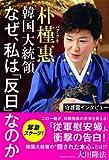 守護霊インタビュー 朴槿惠韓国大統領 なぜ、私は「反日」なのか 公開霊言シリーズ