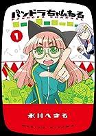 パンドラちゃんねる 第01巻