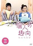 個人の趣向 DVD-BOX II[DVD]