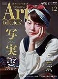 ARTcollectors'(アートコレクターズ) 2018年12月号