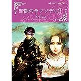 暗闇のラプソディ 1 (ハーレクインコミックス)