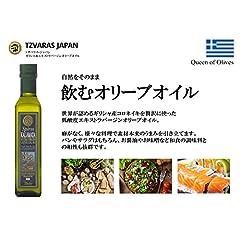 トザバラス 飲む オリーブオイル エキストラバージン 酸度 0.2% ギリシャ産 250ml 2本セット