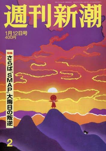 週刊新潮 2017年 1/12 号 [雑誌]