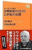 ゴルバチョフが語る 冷戦終結の真実と21世紀の危機 (NHK出版新書) -