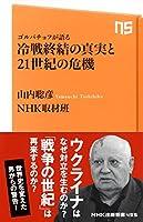 山内 聡彦 (著), NHK取材班 (著)(1)新品: ¥ 842ポイント:26pt (3%)10点の新品/中古品を見る:¥ 450より