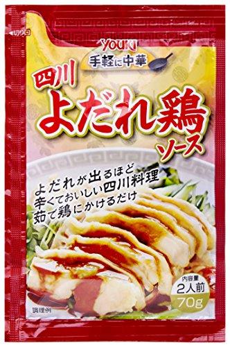 ユウキ 四川よだれ鶏ソース(アルミパック) 70g