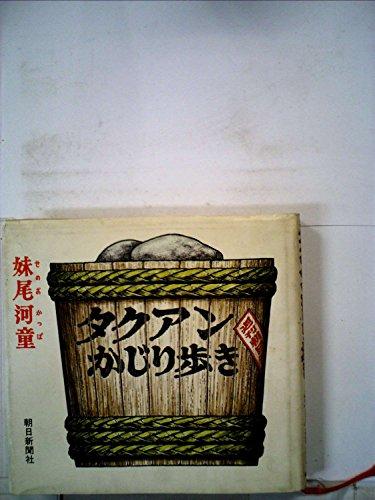 タクアンかじり歩き (1983年)の詳細を見る
