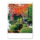 新日本カレンダー 2021年 カレンダー 壁掛け 名園集 NK111