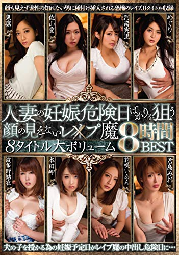Les faceless aim of pregnancy risk days of married woman x (plastic model) Magic 8 title volume 8-hour BEST reservoir Goro [DVD]