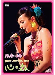 ベッキーFIRST LIVE TOUR 2010「心の森」 [DVD]