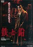 鉄と鉛 STEEL&LEAD [DVD]