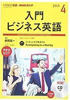 NHK CD ラジオ 入門ビジネス英語 2019年4月号