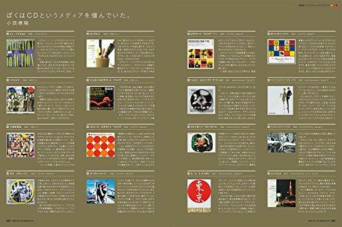 月刊MdN 2015年 3月号(特集:渋谷系ビジュアル・レトロスペクティヴ)