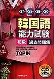 CD2枚付 第27回+第28回+第29回+第30回 韓国語能力試験〈初級〉過去問題集