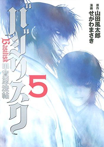 バジリスク?甲賀忍法帖?(5) (ヤングマガジンコミックス)