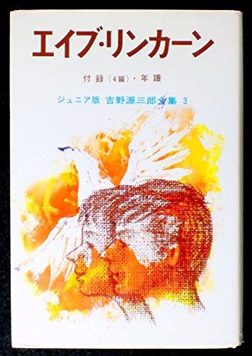 吉野源三郎全集 3 ジュニア版 エイブ・リンカーンの詳細を見る