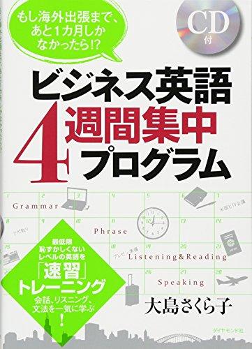 もし海外出張まで、あと1カ月しかなかったら!? ビジネス英語4週間集中プログラム―――会話、リスニング、文法を一気に学ぶ!の詳細を見る
