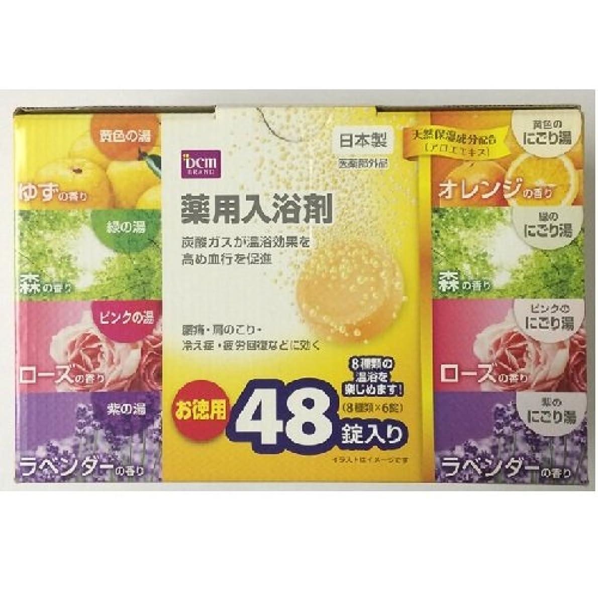 式アルバニー表面的な薬用発泡入浴剤 お徳用48錠