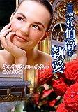 自惚れ伯爵の執愛 (MIRA文庫)