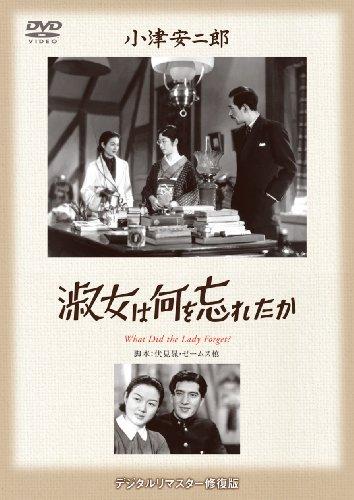 あの頃映画 松竹DVDコレクション 「淑女は何を忘れたか」の詳細を見る